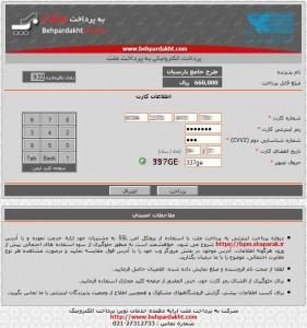 صفحه پرداخت بانک ملت