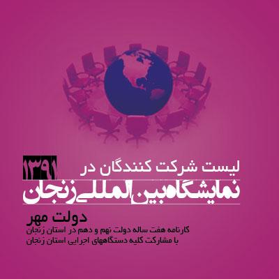 نمایشگاه بین المللی زنجان