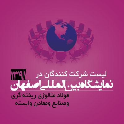 نمایشگاه بین المللی اصفهان