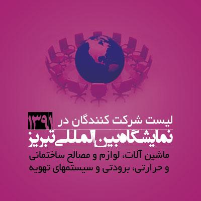 نمایشگاه بین المللی تبریز