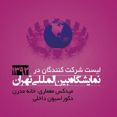نمایشگاه بین المللی تهران