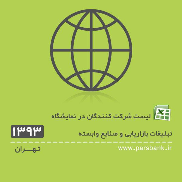 نمایشگاه تبلیغات بازاریابی و صنایع وابسته
