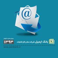 بانک ایمیل شرکت ها و کارخانه های ایران