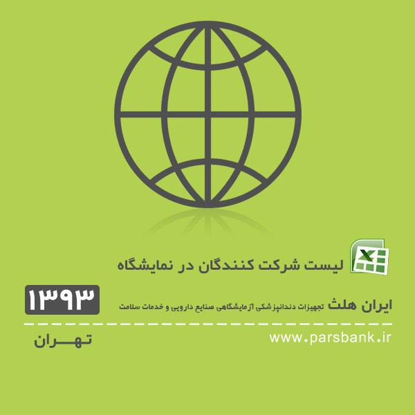 نمایشگاه ایران هلث-تجهیزات دندانپزشکی آزمایشگاهی صنایع دارویی و خدمات سلامت