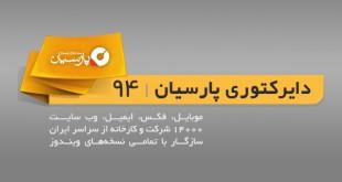 بانک اطلاعات شرکت ها و کارخانه های ایران