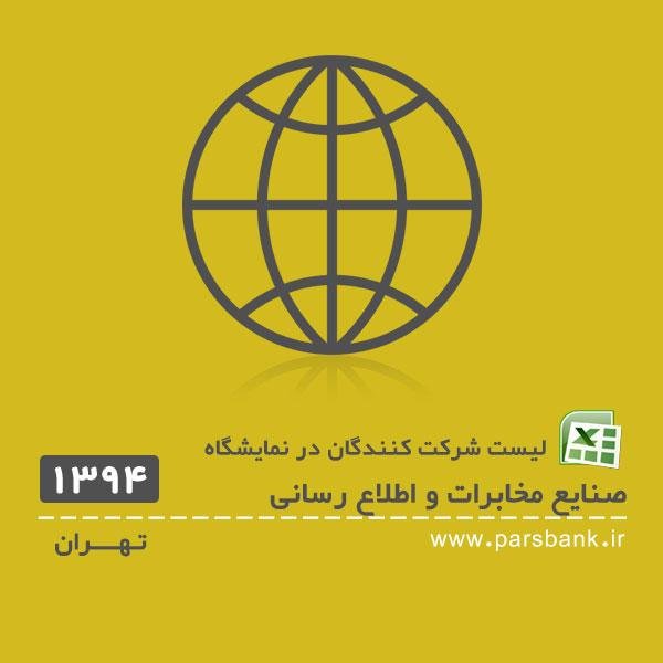 نمایشگاه صنایع مخابرات و اطلاع رسانی