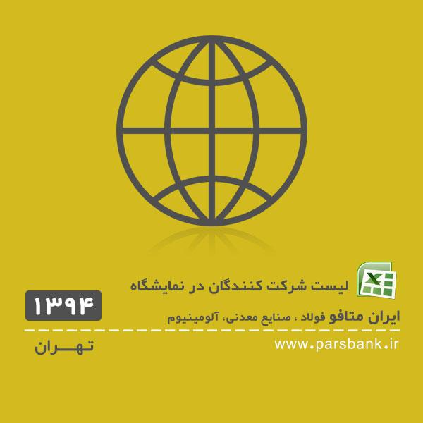 شرکت کنندگان در نمایشگاه ایران متافو فولاد ، صنایع معدنی، آلومینیوم، فلزات غیر آهنی، ریخته گری