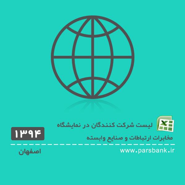 نمایشگاه مخابرات ارتباطات و صنايع وابسته