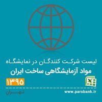 نمایشگاه مواد آزمایشگاهی ساخت ایران