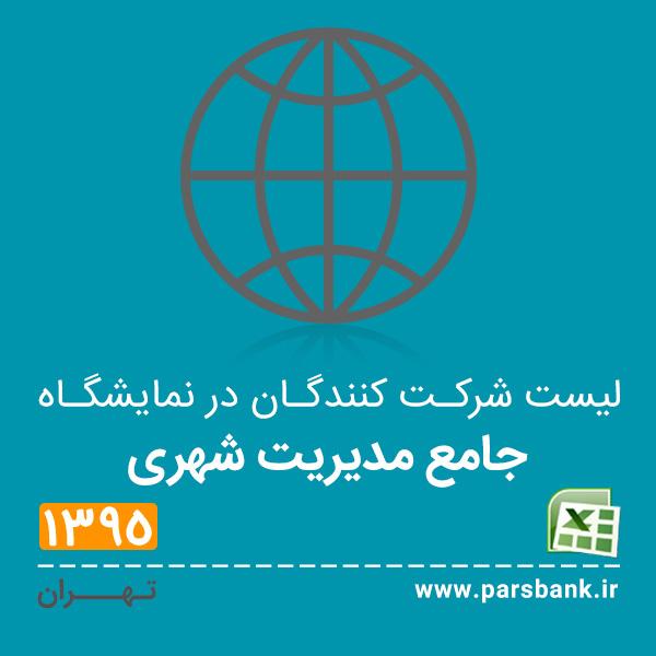 نمایشگاه جامع مدیریت شهری