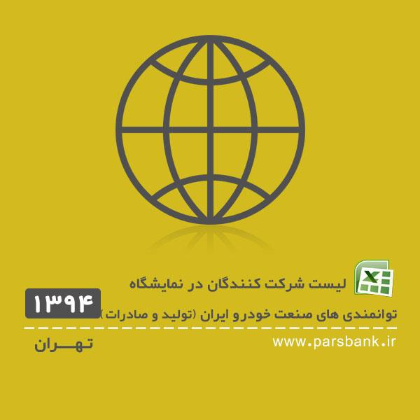 نمایشگاه توانمندی های صنعت خودرو ایران (تولید و صادرات)