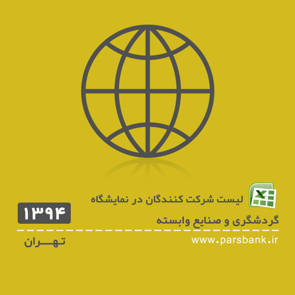 نمایشگاه گردشگری و صنایع وابسته
