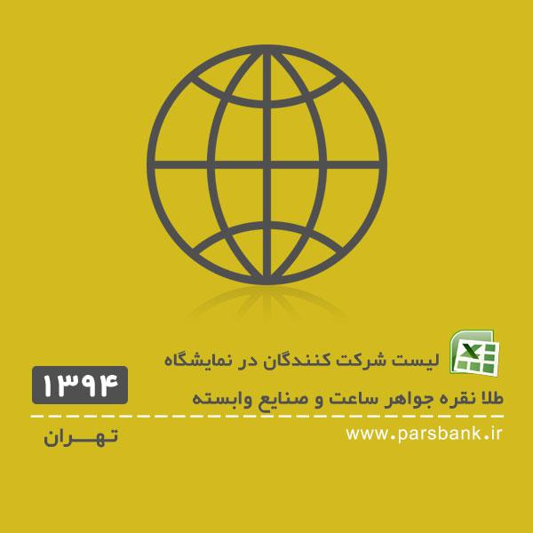 نمایشگاه طلا نقره جواهر ساعت و صنایع وابسته