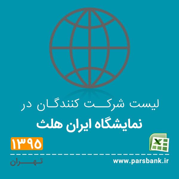 لیست شرکت کنندگان در نمایشگاه ایران هلث