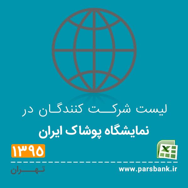 نمایشگاه پوشاک ایران