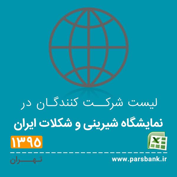 نمایشگاه شیرینی و شکلات ایران