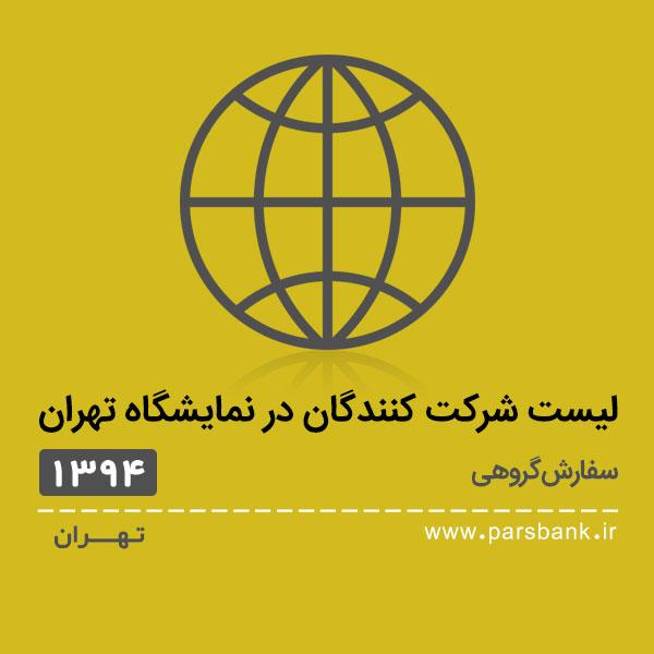 لیست شرکت کنندگان در نمایشگاه تهران