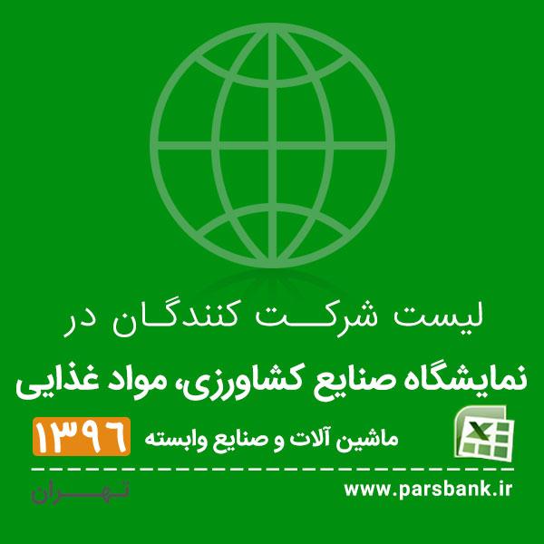 www.parsbank.ir-N-Tehran1396-Keshavarzi